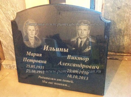 Памятник № 238