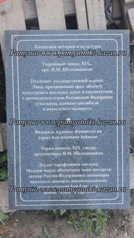 Табличка-памятник