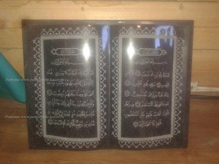 Коран к памятнику